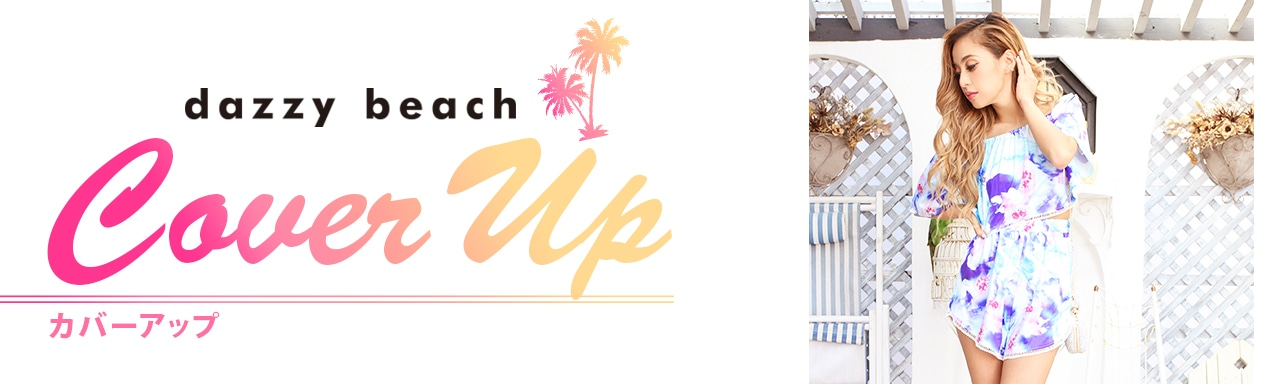 dazzybeach,デイジービーチ,水着,リゾートウェア