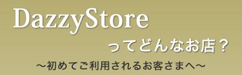 DazzyStoreってどんなお店?