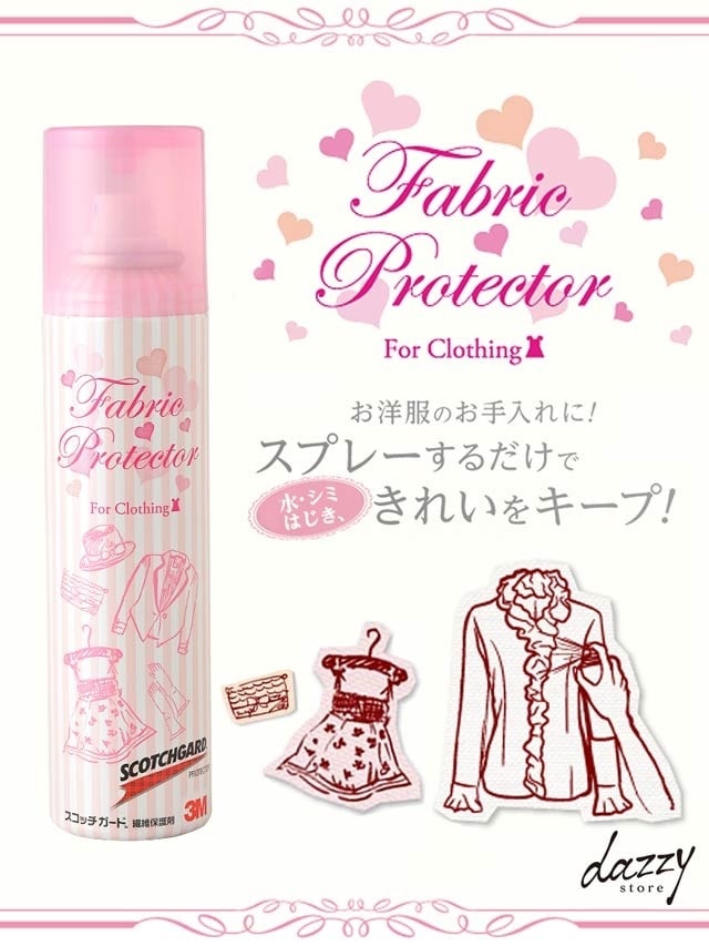 【Fabric Protectar】はっ水・シミ防止スプレー