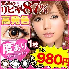 1枚★1512円[-6.00~-8.00]GLAM GROW/グラムグロウ/カラコン[14.5mm]