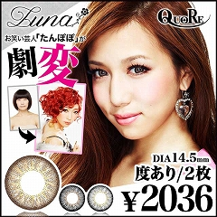 Luna produceby QuoRe度あり/カラコン