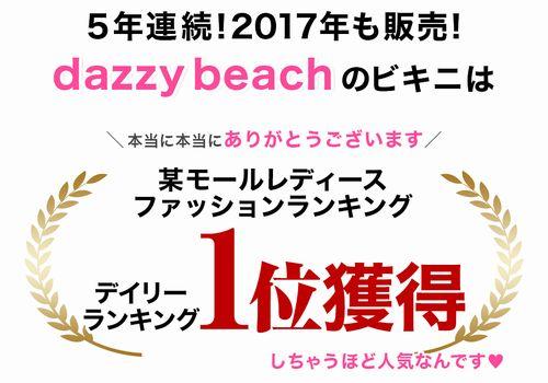 dazzybeach,デイジービーチ,水着,ビキニ